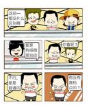 一台戏漫画