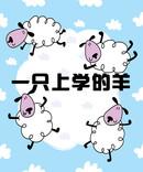 一只上学的羊漫画