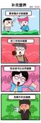 营养补充漫画