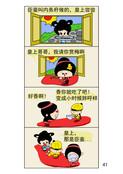御驾亲征漫画