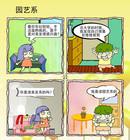 园艺系漫画