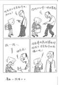 找借口漫画