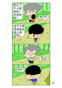 赵大爷漫画