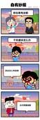 自有妙招漫画
