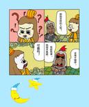 卫国人漫画