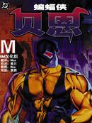 蝙蝠侠:贝恩漫画