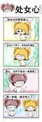 欢笑的道理漫画