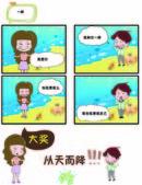 环游世界漫画