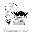 计算器漫画