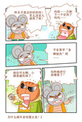 金蝉脱壳漫画
