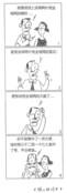 看摇奖漫画