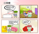 口香糖漫画