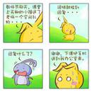 老师不识字漫画