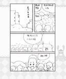老师哭了漫画