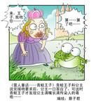 雷人童话漫画