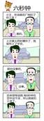 六秒钟漫画