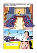 满汉全席漫画