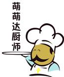 萌萌达厨师漫画
