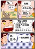 喜欢老师漫画