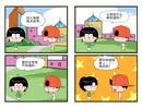 仙人指路漫画