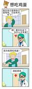 想吃鸡蛋漫画