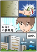 小测试漫画