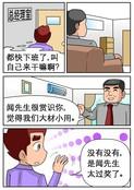 小矛盾漫画