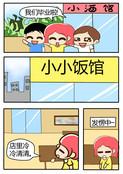 小小饭店漫画