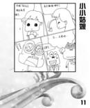 小小姑漫画