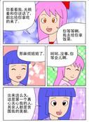 亲姐姐漫画