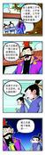 人参果树漫画