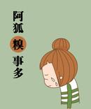 阿狐糗事多漫画