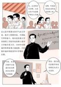 沈老师漫画