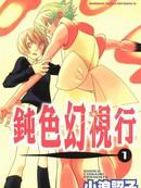钝色幻视行 第1卷