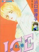 冰之恋漫画