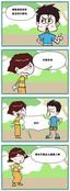 十八岁漫画