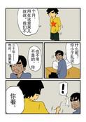 叔叔在干嘛漫画