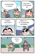 包租公漫画