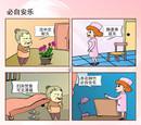 必自安乐漫画