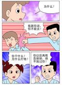 灿烂冒险漫画