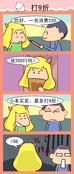 打9折漫画