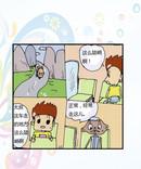 第一次坐大巴漫画
