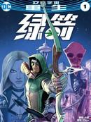 绿箭:重生漫画