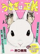 兔子即是正义 第1话