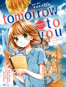 Tomorrow to you 第1话