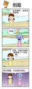 哈有趣漫画