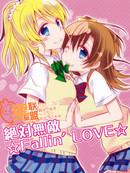 绝对无敌☆Fallin' LOVE☆ 第1话