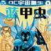 蓝甲虫V4