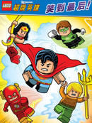 乐高DC超级英雄 第1话
