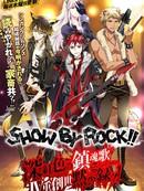 SHOW BY ROCK!! 深红色的镇魂歌 Ⅳ重创世默示录! 第9话